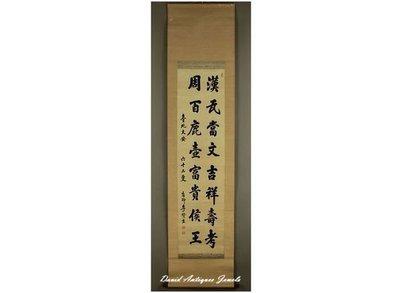 ((天堂鳥))李贊生字畫#361