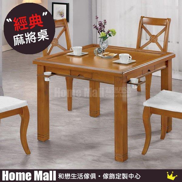 HOME MALL~羅傑斯柚木餐桌兼麻將桌 $6800 (雙北市免運費)8C~(歡迎來電詢問)
