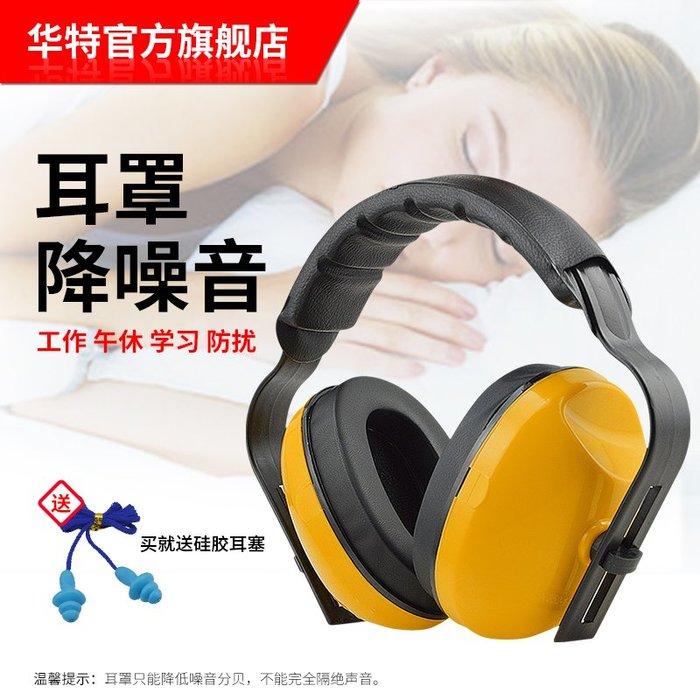 奇奇店-華特 7302隔音耳罩 學習工作出差用防噪音 工業降噪 聽力防護用品(規格不同價格不同)