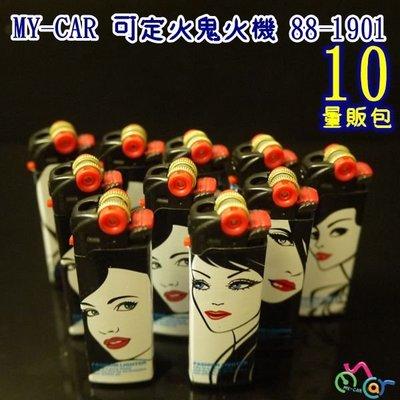 可定火鬼火機10個量販 88-1901-10  MY-CAR  水煙壺 煙具 煙球 鬼火機 噴槍 膠管