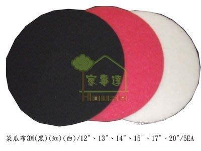 [ 家事達 ] 打腊機專用 ---3M菜瓜布-17吋-5片/盒   特價