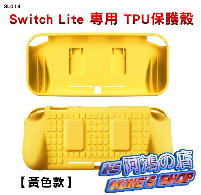 阿鴻の店-【全新現貨】任天堂 Switch Lite 專用 黃色 TPU 可收納遊戲卡 保護殼 保護套[SL014]