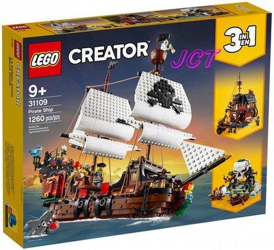 JCT LEGO樂高—31109 海盜船