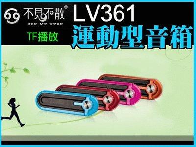 【傻瓜批發】不見不散 LV361 音箱 MP3 SD卡 FM USB 隨身碟 保固一年