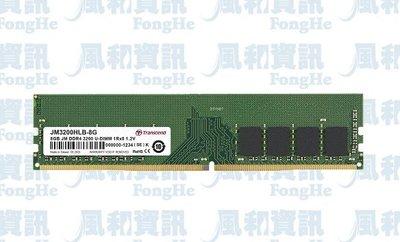創見 Transcend JetRam DDR4-3200 8G 桌上型記憶體【風和資訊】