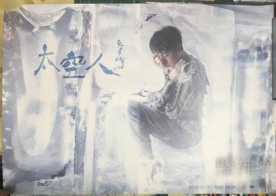 蘇打綠 sodagreen 吳青峰 太空人 Spaceman 【原版告示海報】全新