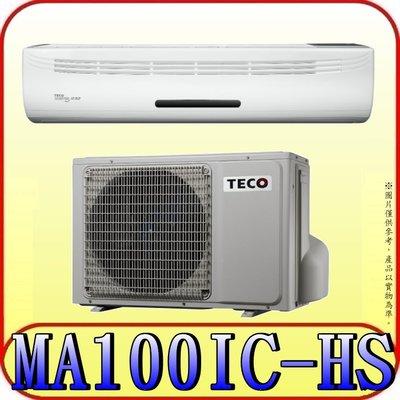 《三禾影》TECO 東元 MS100IE-HS/MA100IC-HS 一對一 頂級變頻單冷分離式冷氣 R32環保新冷媒