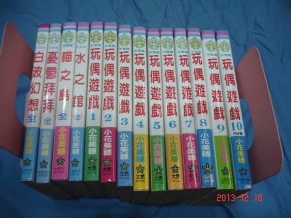 白波幻想 1本 ◎小花美穗 自藏書 玩偶遊戲 作者