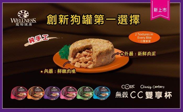 COCO*美國WELLNESS 寵物健康Chunky Centers CORE CC雙享杯. 狗餐盒6oz 多種口味