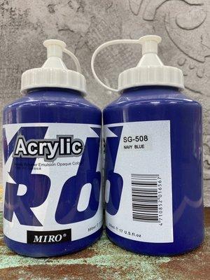 藝城美術~MIRO 壓克力顏料 ACRYLIC (丙烯顏料)色彩純淨亮麗500ml 大容量共37色一般色#508藏青藍