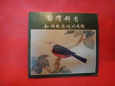 【愛悅二手書坊 01-58】台灣稀有和瀕臨絕種的鳥類 1980出版 交通部觀光局 東海大學 (略水漬)