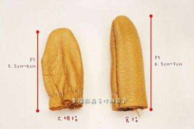 【幸福瓢蟲手作雜貨】#008235 羊毛氈用~皮指套,一套兩入28元,*縫紉*戳羊毛氈*保護手指*戳戳樂*針氈 花蓮縣