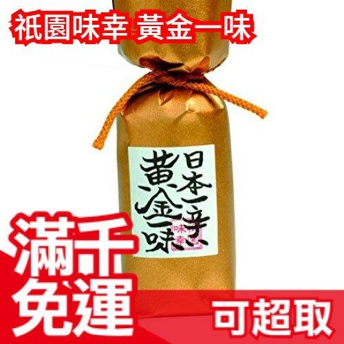 【祇園味幸 黃金一味】日本 京都 名產 調味料 醬料 美食 辣粉 飆淚快感 噴火般麻辣 ❤JP Plus+