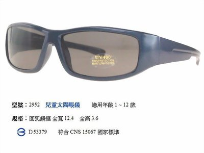 兒童太陽眼鏡 選擇 抗uv眼鏡 太陽眼鏡 抗藍光眼鏡 學生眼鏡 自行車眼鏡 防風眼鏡 單車眼鏡