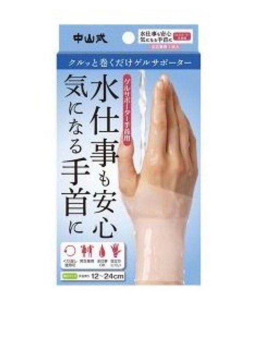 中山 gelsaporter 水洗手腕套-日本製