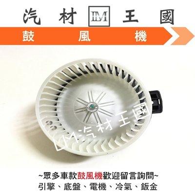 【LM汽材王國】 鼓風機 SPACE GEAR 2.4 鼓風機馬達 風鼓馬達 總成 三菱