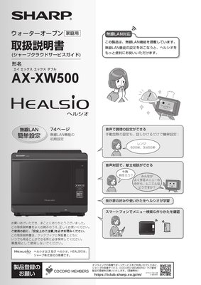 SHARP 夏普 水波爐 AX-XW500 中文說明書 無食譜 內含59頁
