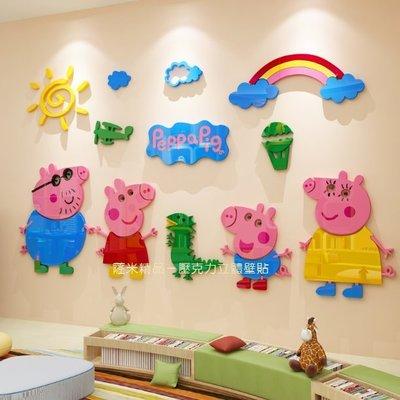 [新款] 佩佩豬全家福 3D立體壓克力壁貼
