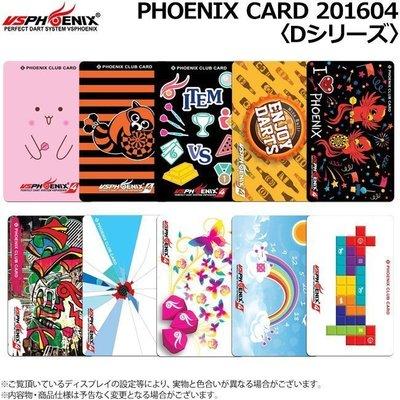 ☆現貨☆ PHOENIX會員卡,PHOENIXCARD 鳳凰機卡片 電子飛鏢卡 鳳凰卡 190