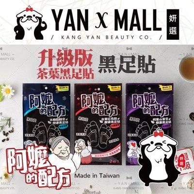 升級版 台灣 阿嬤的配方 茶葉黑足貼系列 【妍選】