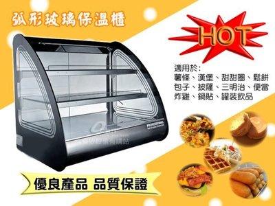 【餐飲設備有購站】黑金剛弧形保溫櫃~保溫櫥~保溫展示櫃~保溫箱~保溫台