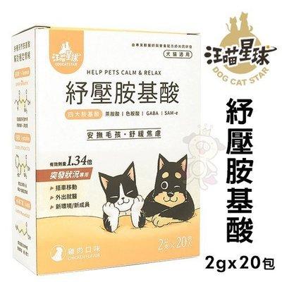 【汪喵星球DogCatStar】紓壓胺基酸2gx20包·犬貓營養品