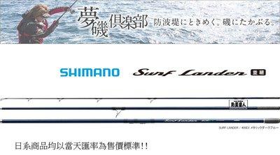 ☆~釣具先生~☆ 可刷卡 SHIMANO SURF LANDER 405 BX 並繼遠投竿(23931)