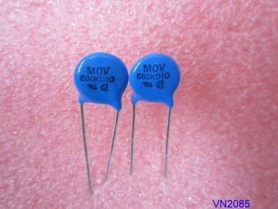 【全冠】MOV 680KD10 10D680K 突波吸收器 壓敏電阻 500顆/400元(VN2085)