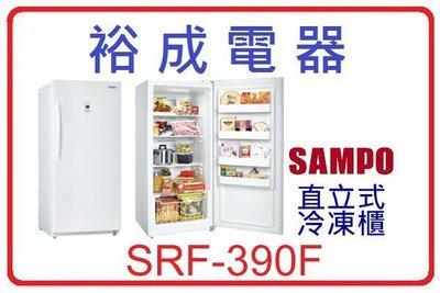 【裕成電器。來電問價格】SAMPO聲寶直立式冷凍櫃SRF-390F 另售 GR-FL40SV SRF-170F