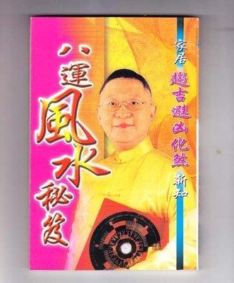 八運風水秘笈 香港版 李居明