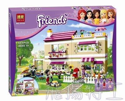【飛揚特工】博樂 小顆粒 積木套組 女孩 10164 奧莉薇亞的房子(非樂高,可與 LEGO 相容)