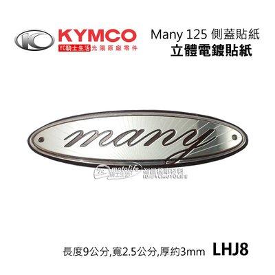 YC騎士生活_KYMCO光陽原廠 側蓋貼紙 Many 魅力 英倫風 立體貼紙 電鍍貼紙 Many125 標誌 LHJ8