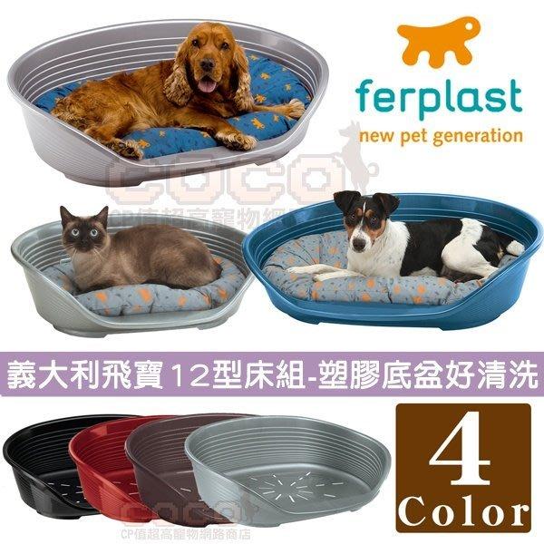 《超大型犬用》飛寶Ferplast舒坦豪華寵物床組12型(四種顏色可選)塑膠底盆+睡墊//睡床.睡窩//義大利進口品牌