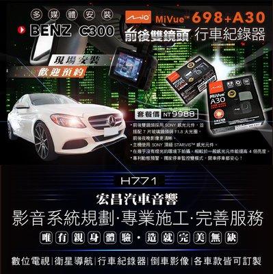 【宏昌汽車音響】BENZ C300 安裝Mio MiVue™ 698 + A30 前後雙鏡頭 行車紀錄器 H771