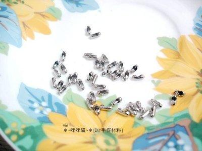 *~咪咪貓~*[DIY手作材料] 不鏽鋼 紅豆頭/ 豆腰/ 蠶寶寶(3.2mm珠鍊專用) 新北市