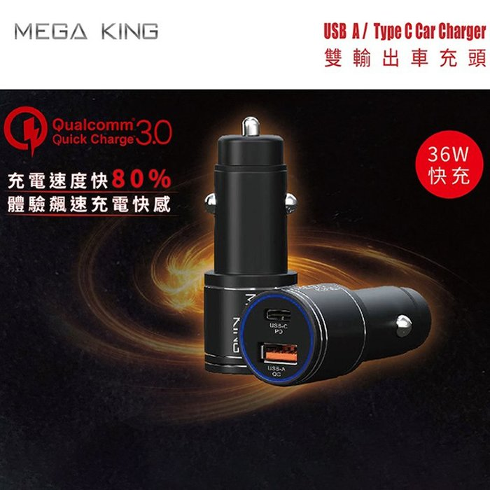 MEGA KING 雙輸出車充頭 36W (A+C) PD/QC 快充 車充 點煙器 iPhone 11 Pro Max
