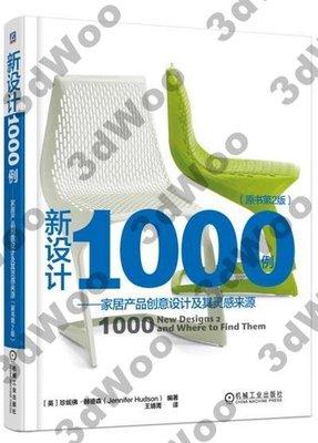 9787111502920 【3dWoo大學簡體機械工業】新設計1000例:家居產品創意設計及其靈感來源(原