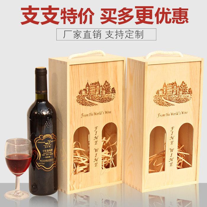 高檔紅酒木盒包裝盒雙支裝紅酒盒子葡萄酒盒紅酒包裝禮盒木箱定制