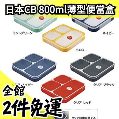 日本 空運 原裝 CB Japan 薄型 便當盒 800ml 可微波 有隔間 DSK 保鮮盒 多色可選【水貨碼頭】