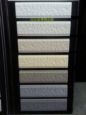 ◎冠品磁磚精品館◎國產精品 外牆系列花崗山型磚(共七色)- 6X22.7