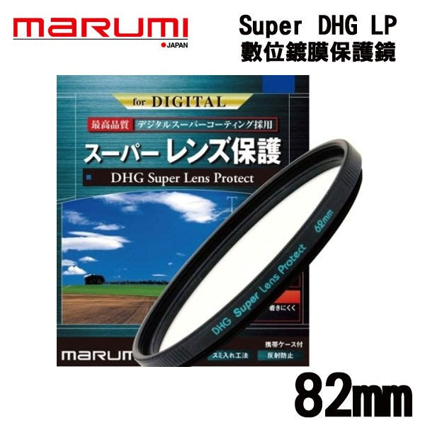 ((名揚數位)) MARUMI DHG Super Les Protect 82mm 多層鍍膜 保護鏡 防潑水 防油漬