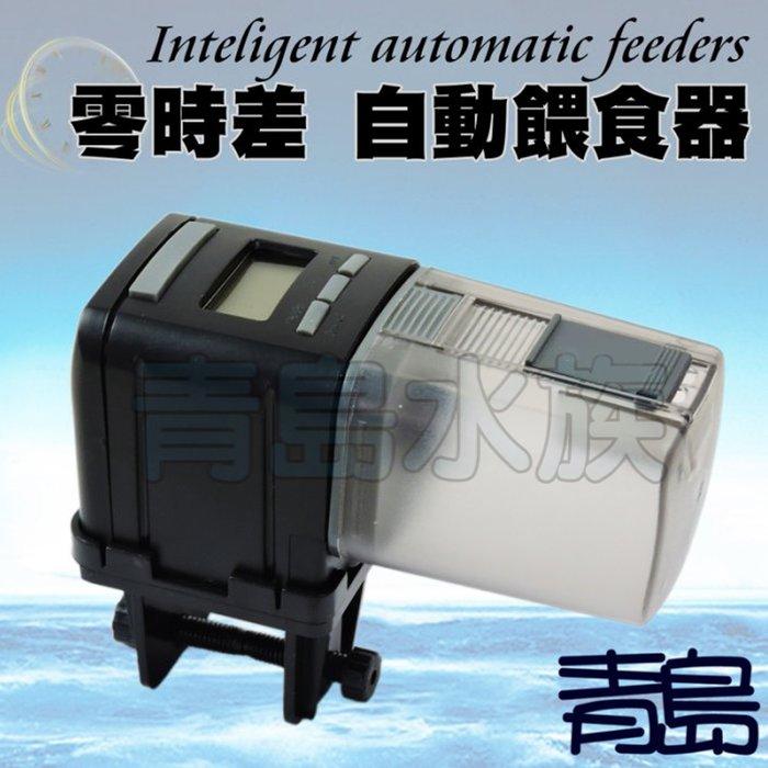 Y。。。青島水族。。。L86 SKYFALL天賞-----零時差自動餵食器 智能餵食機 邊條缸可用