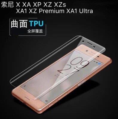 全屏覆蓋3D曲面 PET軟膜SONY X XA XP XZs XA1 XZP XZ1 XZ1C XZ2 XZ2P XZ3