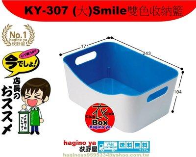 荻野屋 KY-307 (大)Smile雙色收納籃/整理盒/收納盒/置物盒/KY307/直購價