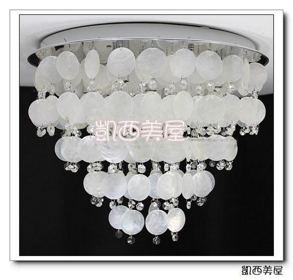凱西美屋 義大利時尚水晶貝殼吸頂燈 光效燈 魅力無限 臥室燈
