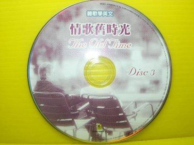 ▀ 博流挖寶館 ▀  光碟CD 情歌舊時光 the old time disc3