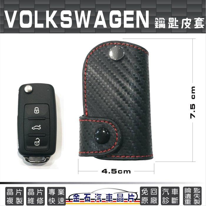 VW 福斯 Sharan Caddy Golf T5 Tiguan Touran Polo 通用型皮套 保護套