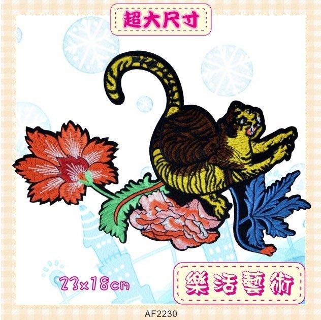 樂活藝術「燙貼布」 ~ 老虎與花 刺繡布貼 熨斗貼 背章《有背膠》【現貨】【AF2230】