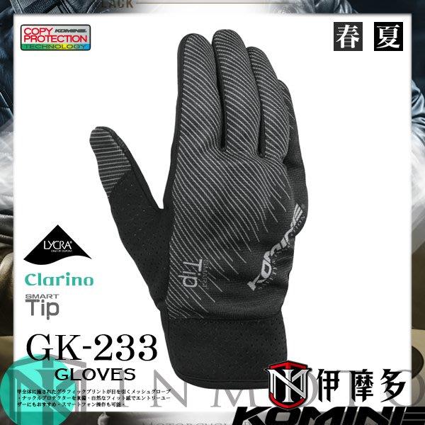 伊摩多※2019正版日本KOMINE 春夏通勤防摔手套 GK-233 內藏式護具 可觸控螢幕 共4色。黑