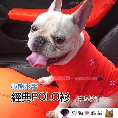 【狗狗愛貓貓小舖】《中型犬》小熊水手經典POLO衫(紅色)《3L~4L》寵物衣服 小狗衣服中型犬狗服毛小孩毛孩寵物服飾